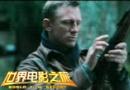 丹尼尔•克莱格出演二战片《反抗》