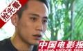 刘烨三十岁专访:一直期待成熟