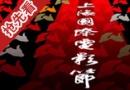 爱上电影网第10期:上海电影节全攻略
