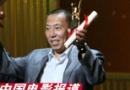 第十一届上海国际电影节圆满落幕