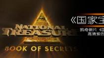 《国家宝藏2》完整预告:寻宝奇旅