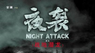 《夜袭》是一部成功的国产抗战片