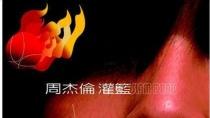 周董再战银幕《大灌篮》超炫预告