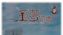 《童梦奇缘》预告片