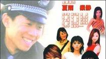《警察有约》预告片