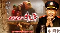 《法官老张轶事》预告片