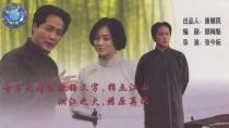 《毛泽东在一九二五》预告片
