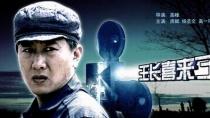《王长喜来了》预告片