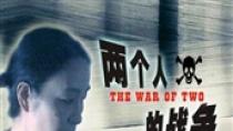 《两个人的战争》片花