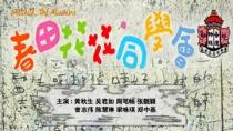 《春田花花同学会》沙龙网上娱乐片