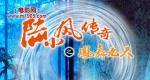《陆小凤传奇之凤舞九天》片花