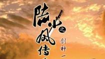 《陆小凤传奇之剑神一笑》片花