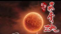 动画电影《风云决》震撼预告片