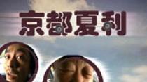 《京都夏利》精彩片花