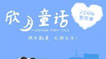 《欣月童话》预告片
