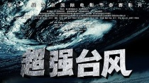 《超强台风》预告片