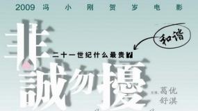 """《非诚勿扰》拍摄花絮 葛优范伟""""床戏""""曝光"""