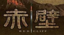 《赤壁》PartII香港版首发预告片