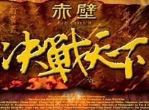 《赤壁》PartII台湾版预告片