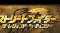 《街头霸王》日本版预告片