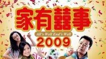 《家有喜事2009》预告片曝光 挑战影迷笑感神经极限