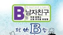 《我的B型男友》片花