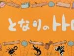 《龙猫》片头动画 吉卜力最经典片头展现童真童趣