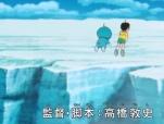 《哆啦A梦:大雄的南极冰天雪地大冒险》预告片