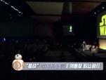"""电影快讯:直通好莱坞 """"星战""""40周年庆主创重聚"""