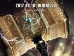 《十万个冷笑话2》戛纳宣布定档 新萌宠现身