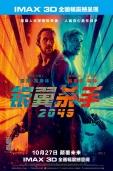IMAX《银翼杀手2049》看片会 新老银翼联袂封神