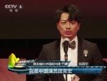 段奕宏东京电影节获奖 黄轩为《妖猫传》卖力拉票
