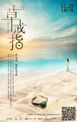 电影《草戒指》定档12月15日