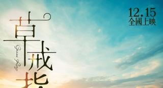 """电影《草戒指》定档12月15日 """"十年""""先导预告发布"""
