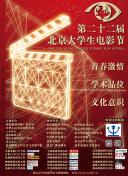 第22届北京大学生电影节
