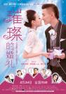 郑佩佩-璀璨的婚礼