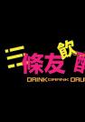 卫诗雅-3条友饮醉走