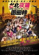 台北夜游团团转