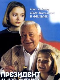 总统和他的孙女