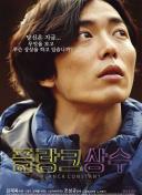 漂泊者 电影 2011