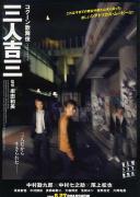 影院歌舞伎 三人吉三