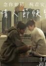 张智霖-十月初五的月光电影版