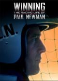 胜利:保罗·纽曼的赛车生涯