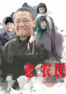 刘向京-老农民