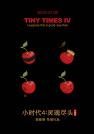 杜天皓-小时代4:灵魂尽头