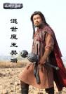 卢海华-混世魔王樊瑞