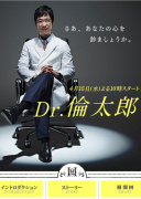 Dr.伦太郎