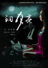 黄志忠-铜月亮