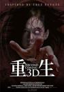 李逸朗-重生3D