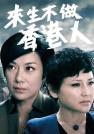 潘灿良-来生不做香港人